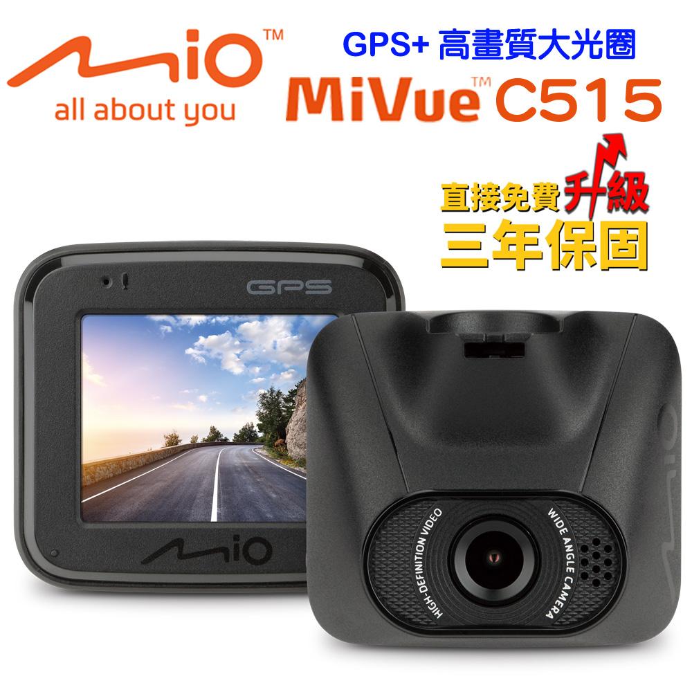 Mio MiVueC515高畫質大光圈GPS行車記錄器+16G卡+點煙器+擦拭布+手機矽膠立架+立架貼