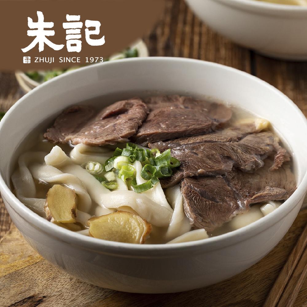 《朱記餡餅粥店》清燉牛肉麵(刀削麵)(每包2入)x二包