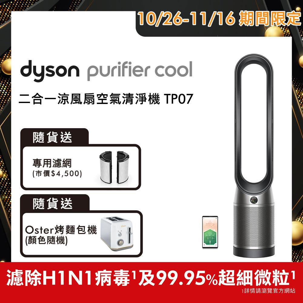 【送專用濾網+Oster烤麵包機】Dyson戴森 Purifier Cool 二合一涼風扇空氣清淨機 TP07 黑鋼色