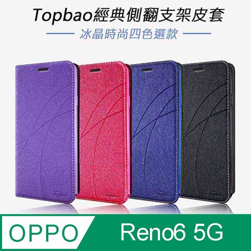 Topbao OPPO Reno6 5G 冰晶蠶絲質感隱磁插卡保護皮套 藍色