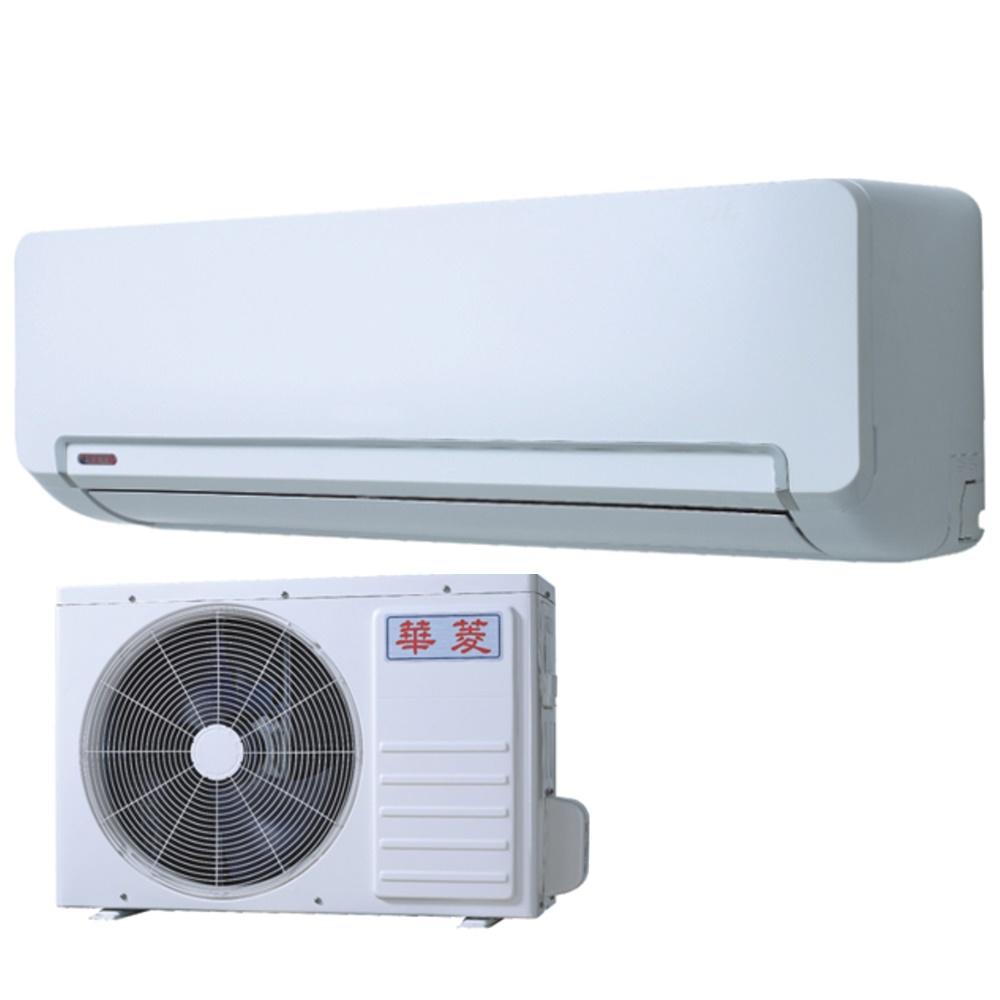 華菱 8坪定頻分離式冷氣 DTS-50K20VS/DNS-50K20VS