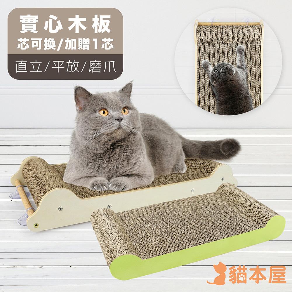 貓本屋 原木系列 平放/立式 兩用吸盤貓抓板+專用替換芯x1