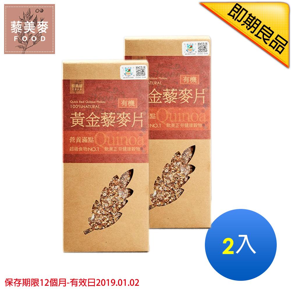【藜美麥】200g有機即食黃金藜麥片(2盒)(即期良品)