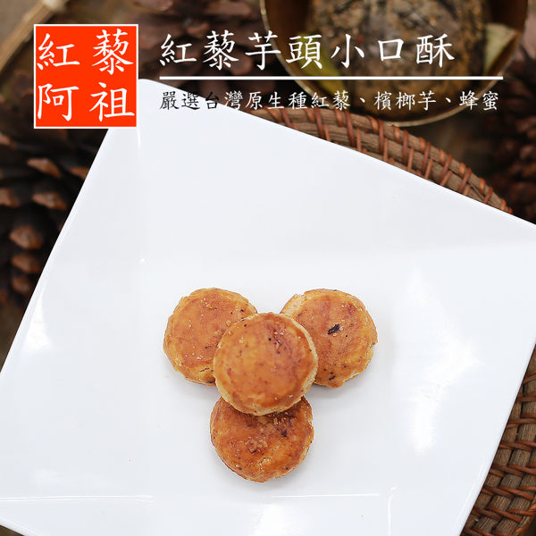《紅藜阿祖》紅藜芋頭小口酥(150g/包,共兩包)