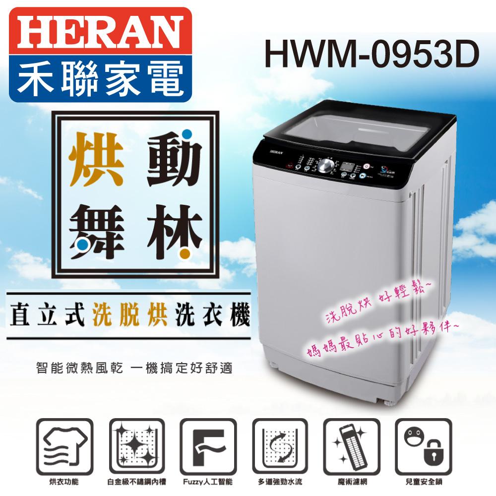HERAN禾聯 9KG直立式洗脫烘 HWM-0953D