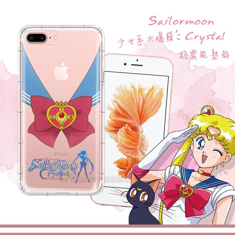 正版授權美少女戰士 iPhone 8 Plus /7 Plus/6s Plus 空壓安全手機殼(水手服)