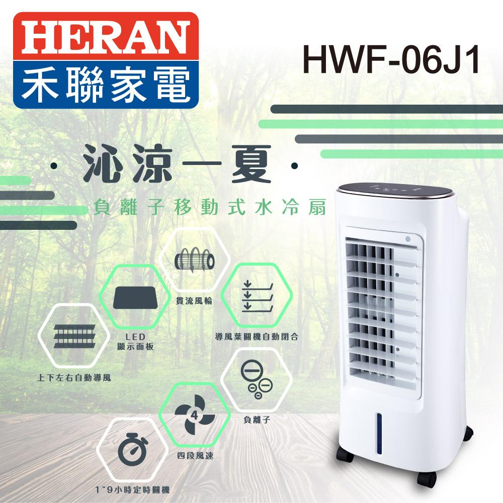 【禾聯】6公升負離子移動式水冷扇HWF-06J1