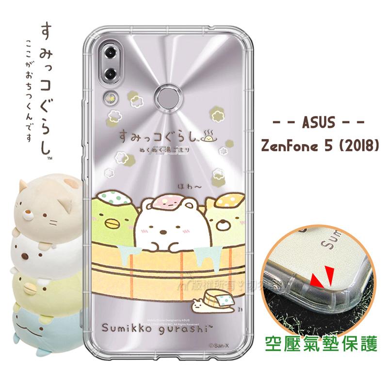 SAN-X授權正版 角落小夥伴 ASUS ZenFone 5 (2018) ZE620KL 空壓保護手機殼(溫泉)