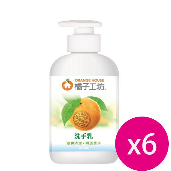 橘子工坊洗手乳360ml*6瓶