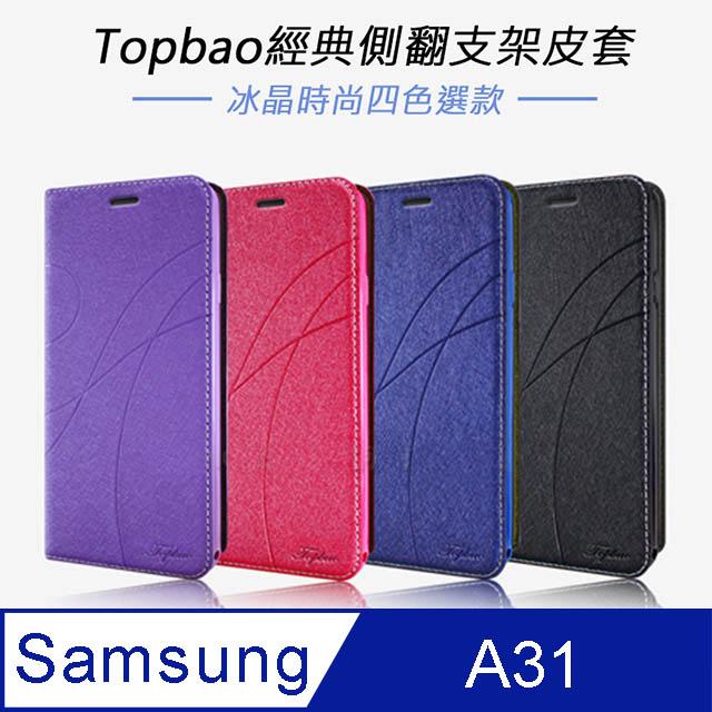 Topbao Samsung Galaxy A31 冰晶蠶絲質感隱磁插卡保護皮套 藍色