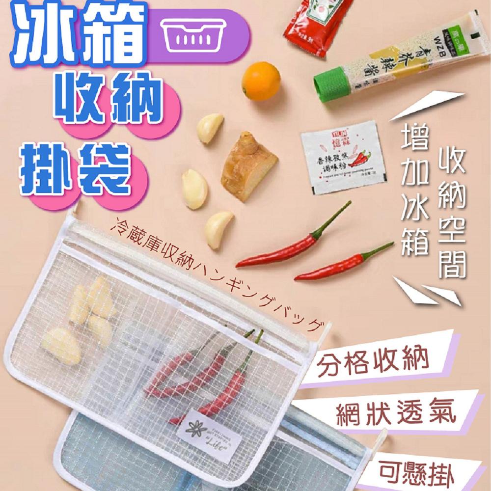 冰箱收納網袋 冰箱收納袋 2入組