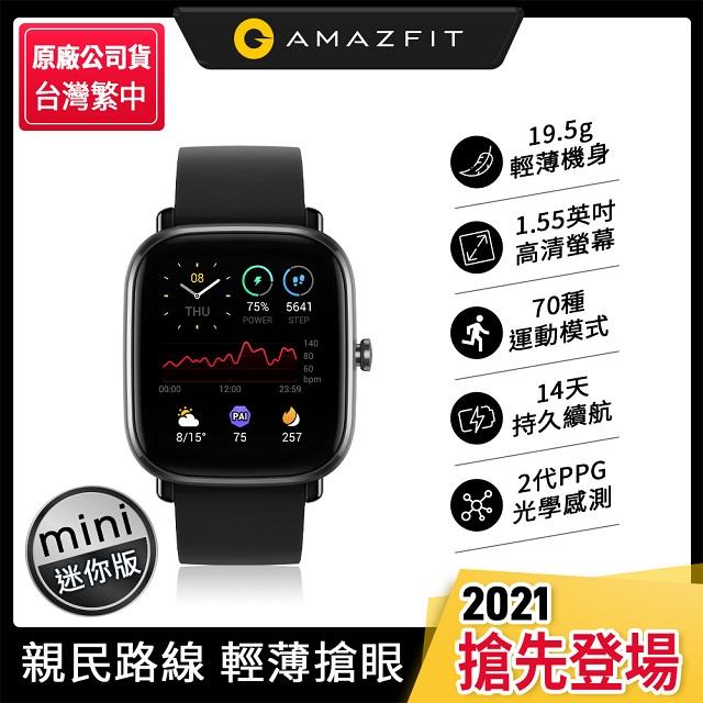 華米 Amazfit GTS 2 mini 超輕薄健康運動智慧手錶-黑(支援血氧測量)