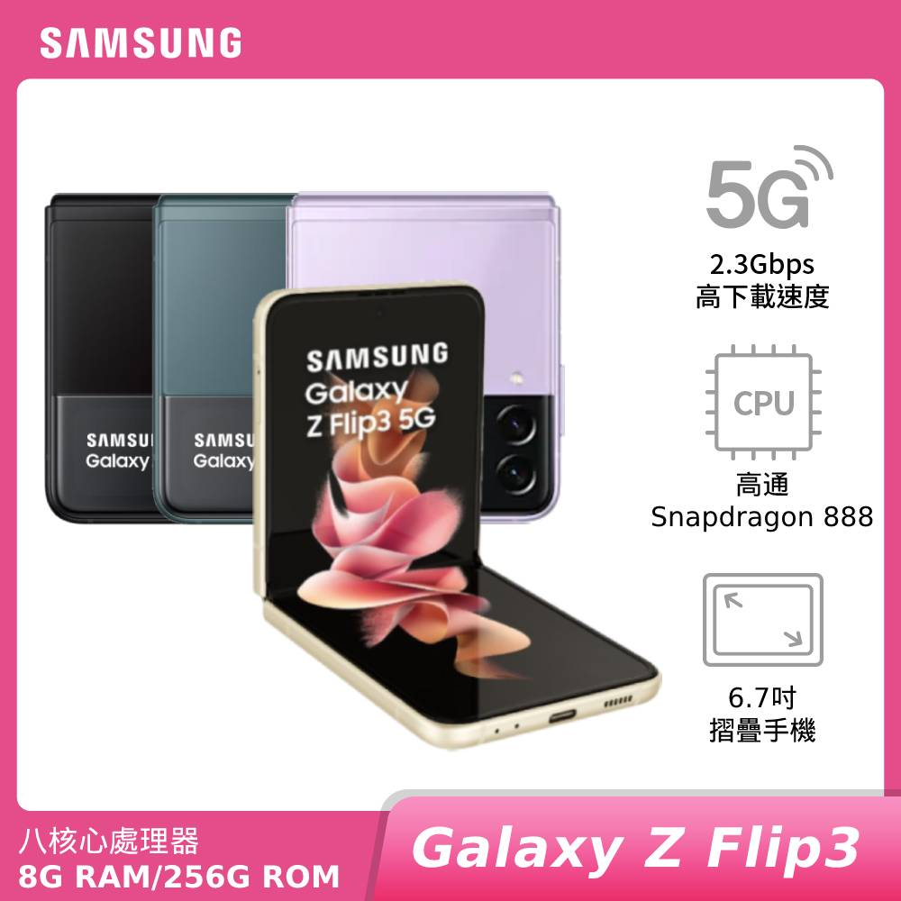 SAMSUNG Galaxy Z Flip3 8G/256G【贈豪華保養配件組 新機上市】