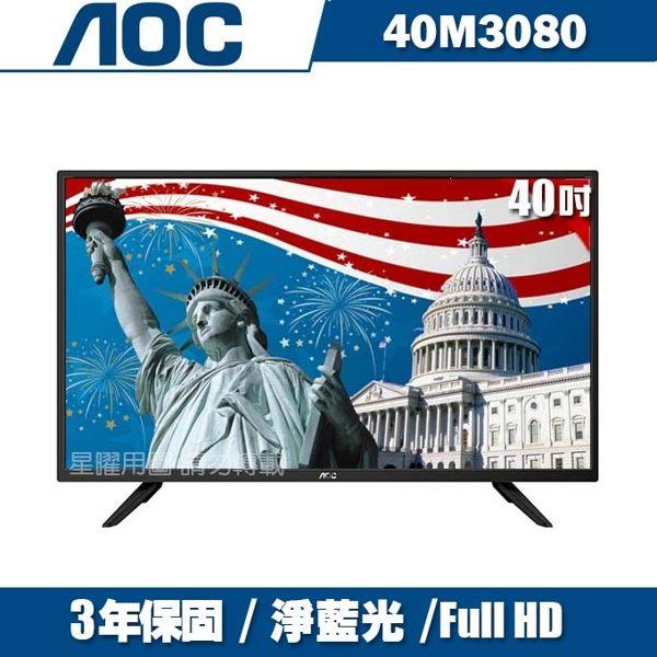 崩殺▼美國AOC 40吋FHD LED液晶顯示器+視訊盒40M3080