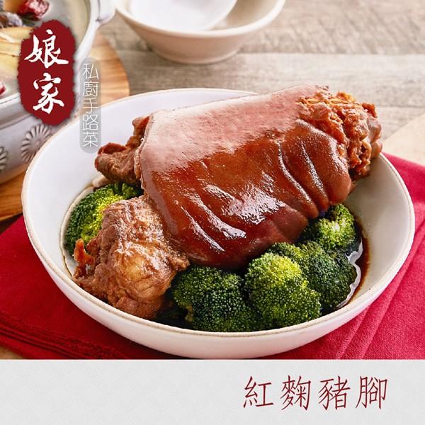 預購《娘家LF》私廚手路菜-闔家團圓紅麴豬腳(1/23-1/31出貨)