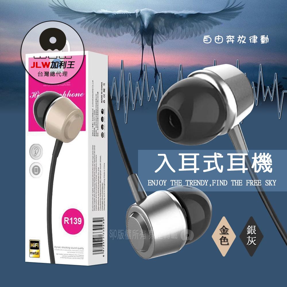 加利王WUW 3.5mm 輕巧合金入耳式線控耳機麥克風(R139)-銀灰