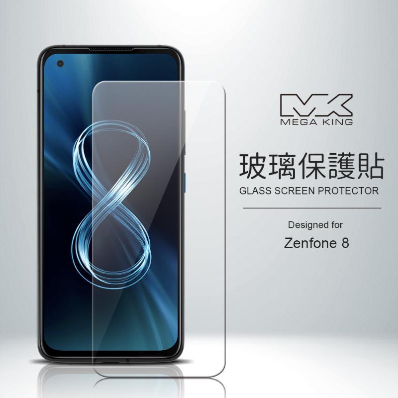 MEGA KING 玻璃保護貼 ASUS ZenFone 8