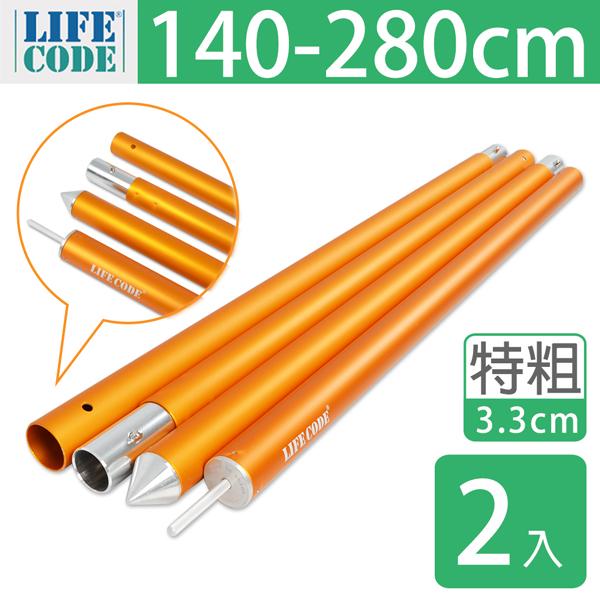 LIFECODE-鋁合金四截伸縮營柱桿(140-280CM)-3.3cm特粗款2入(附揹袋)-金黃色