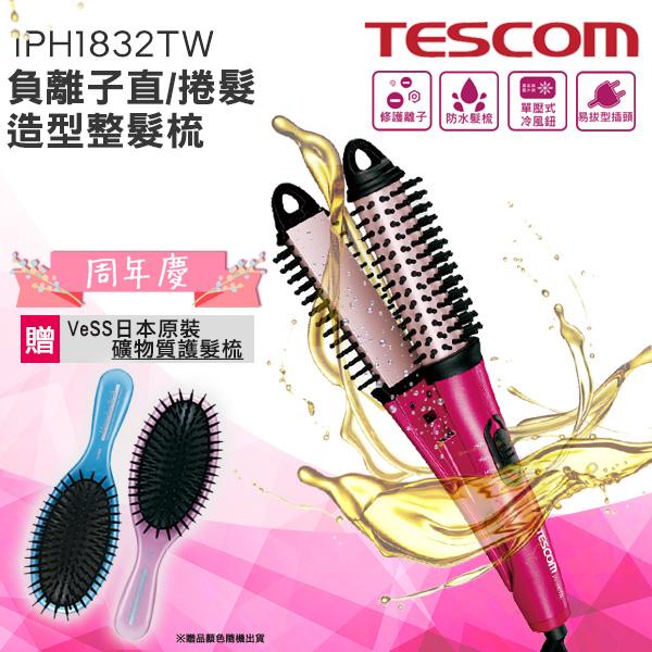 贈護髮梳 TESCOM IPH 1832TW 負離子直/捲 2 用造型整髮梳 直髮器 離子夾 捲髮器 電捲棒 公司貨 保固12個月