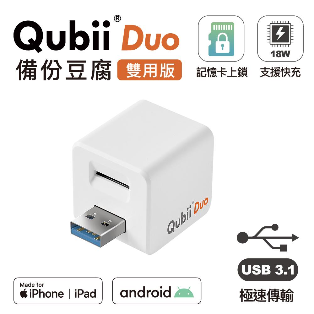 Qubii Duo USB-A 3.1 備份豆腐 (iOS/android雙用版)-白