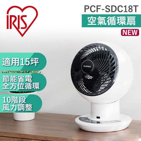 【日本IRIS】PCF-SDC18T 空氣對流靜音循環風扇 公司貨 保固一年