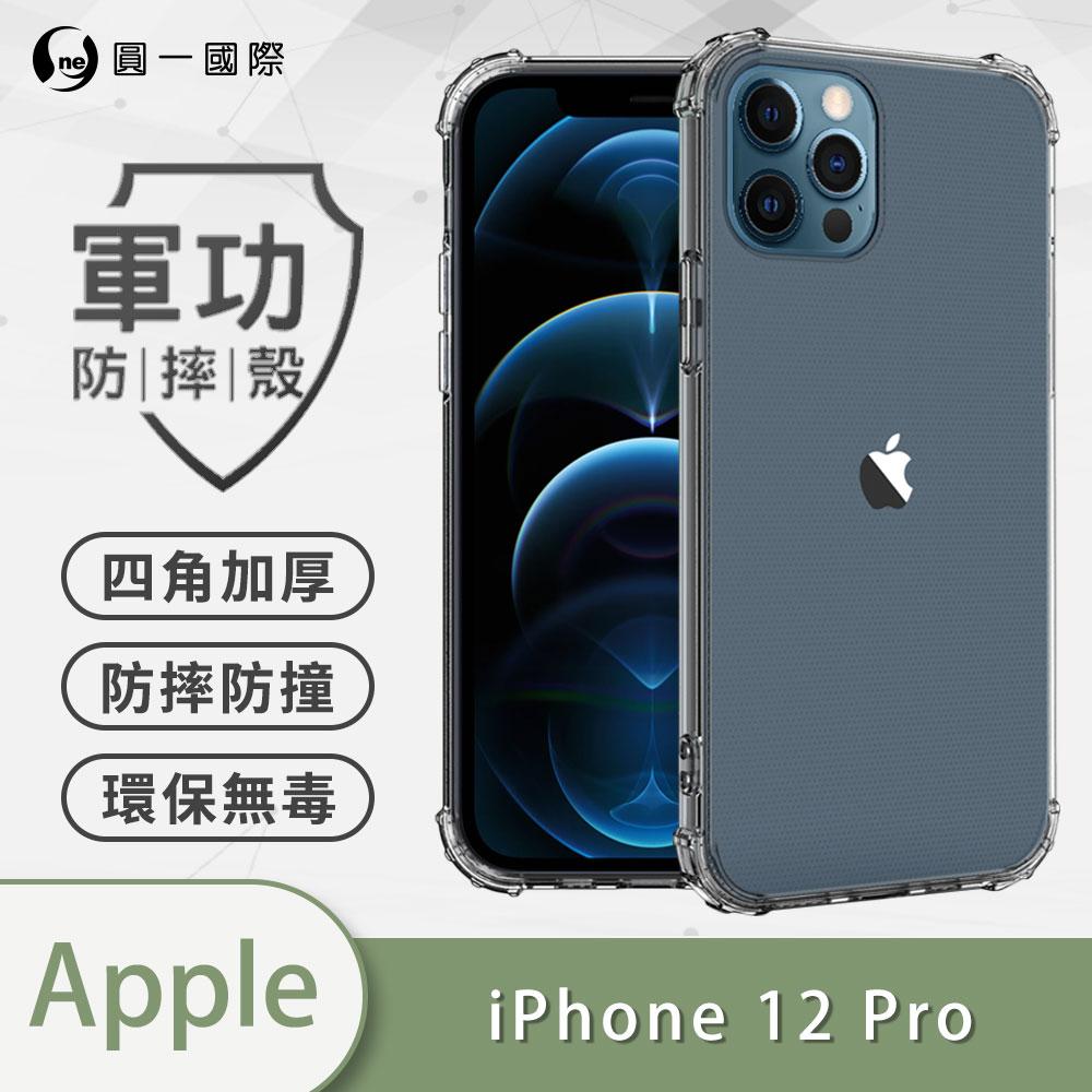 【原廠軍功防摔殼】 iPhone12 Pro 手機殼 美國軍事防摔 裸機透明款 SGS環保無毒 商標專利 台灣品牌新型結構專利 Apple i12 Pro