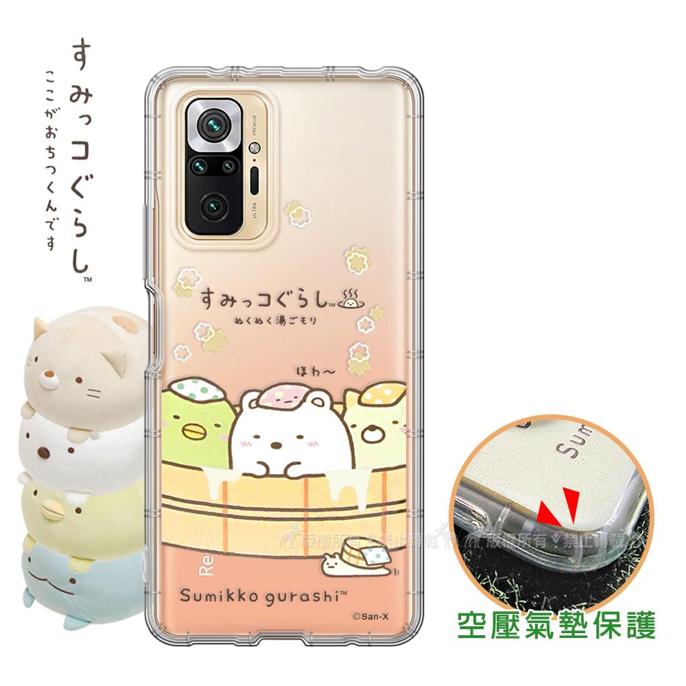 SAN-X授權正版 角落小夥伴 紅米Redmi Note 10 Pro 空壓保護手機殼(溫泉)