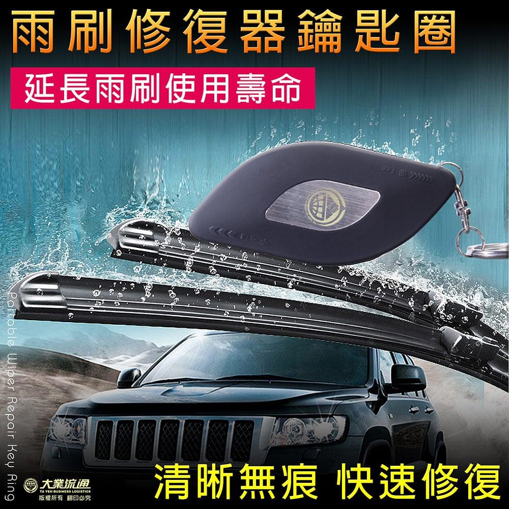 雨刷整新修復器 隨身鑰匙圈 便攜迷你雨刷修復鑰匙圈