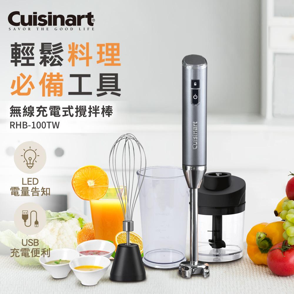 美國Cuisinart美膳雅 無線充電攪拌棒 RHB-100TW(附打蛋器、切碎器、專用杯)