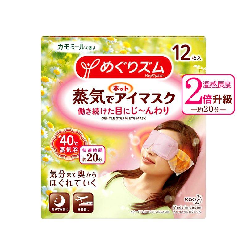 日本KAO花王紓壓/舒緩蒸氣眼罩12枚入-洋甘菊X3盒