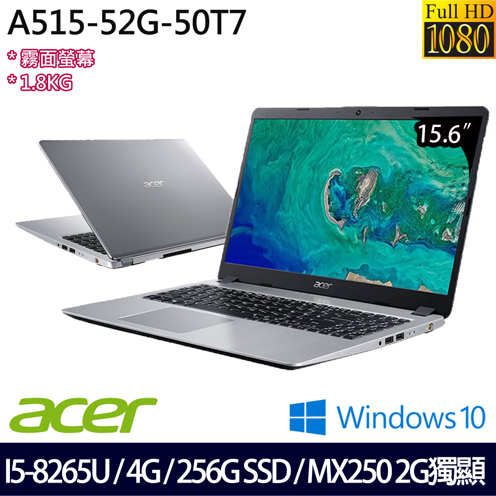 《Acer 宏碁》A515-52G-50T7(15.6吋FHD/i5-8265U/4GB/256G/MX250/Win10/兩年保)