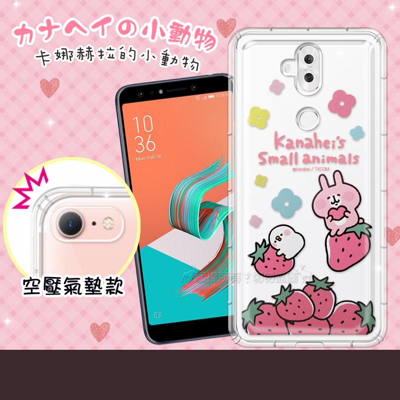 官方授權 卡娜赫拉 ASUS ZenFone 5Q ZC600KL 透明彩繪空壓手機殼(草莓)