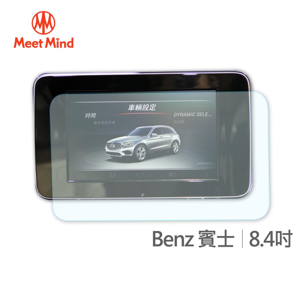 Meet Mind 光學汽車高清低霧螢幕保護貼 Benz 8.4吋 賓士