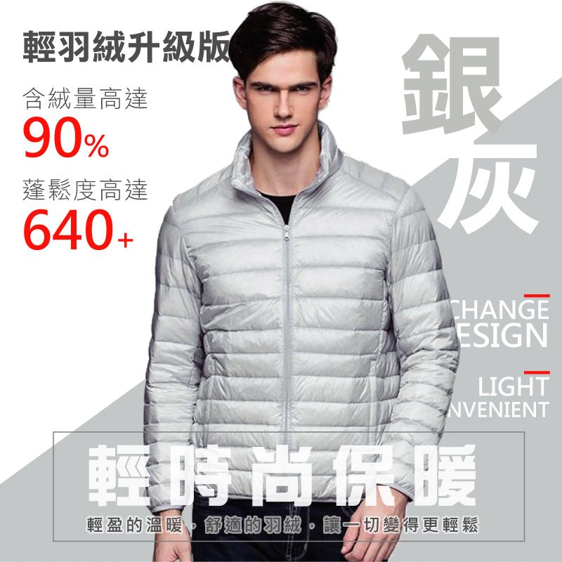 日系保暖修身立領羽絨外套-銀灰色2XL
