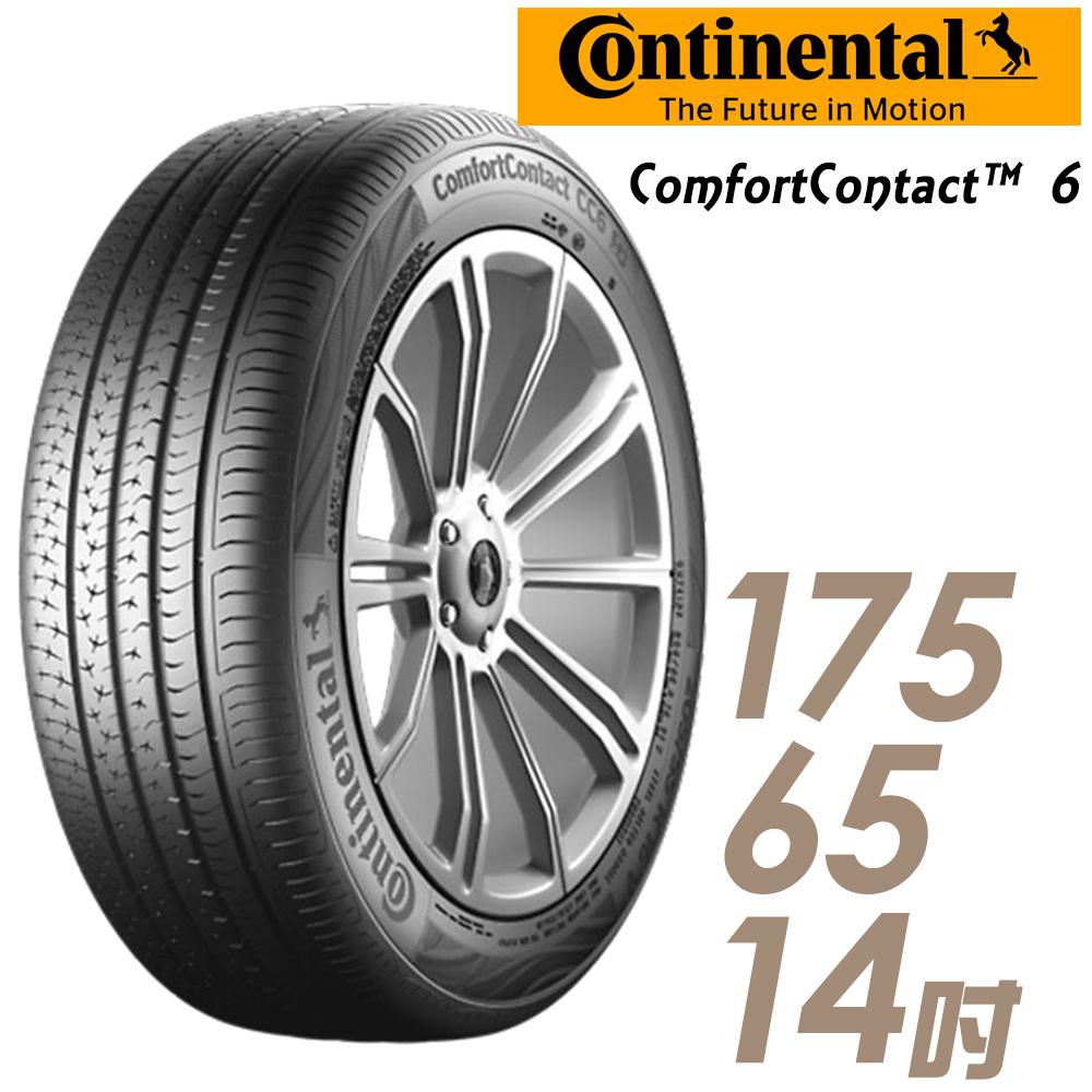 【Continental 馬牌】ComfortContact 6 CC6 舒適寧靜輪胎 175/65/14(適用Yaris.Vios等車型)