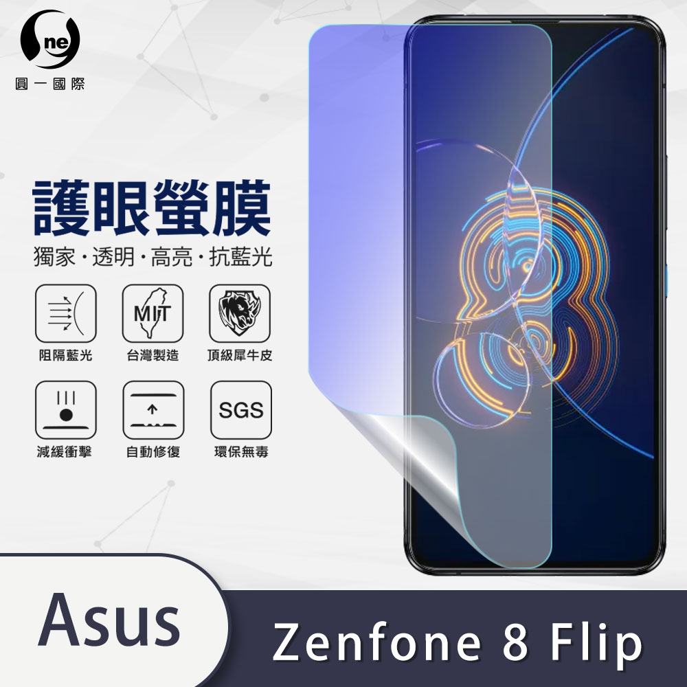 【護眼螢膜】ASUS Zenfone 8 Flip 抗藍光 螢幕保護貼 車用包膜頂級犀牛皮 刮痕自動修復 SGS抗藍光檢測 zenfone8