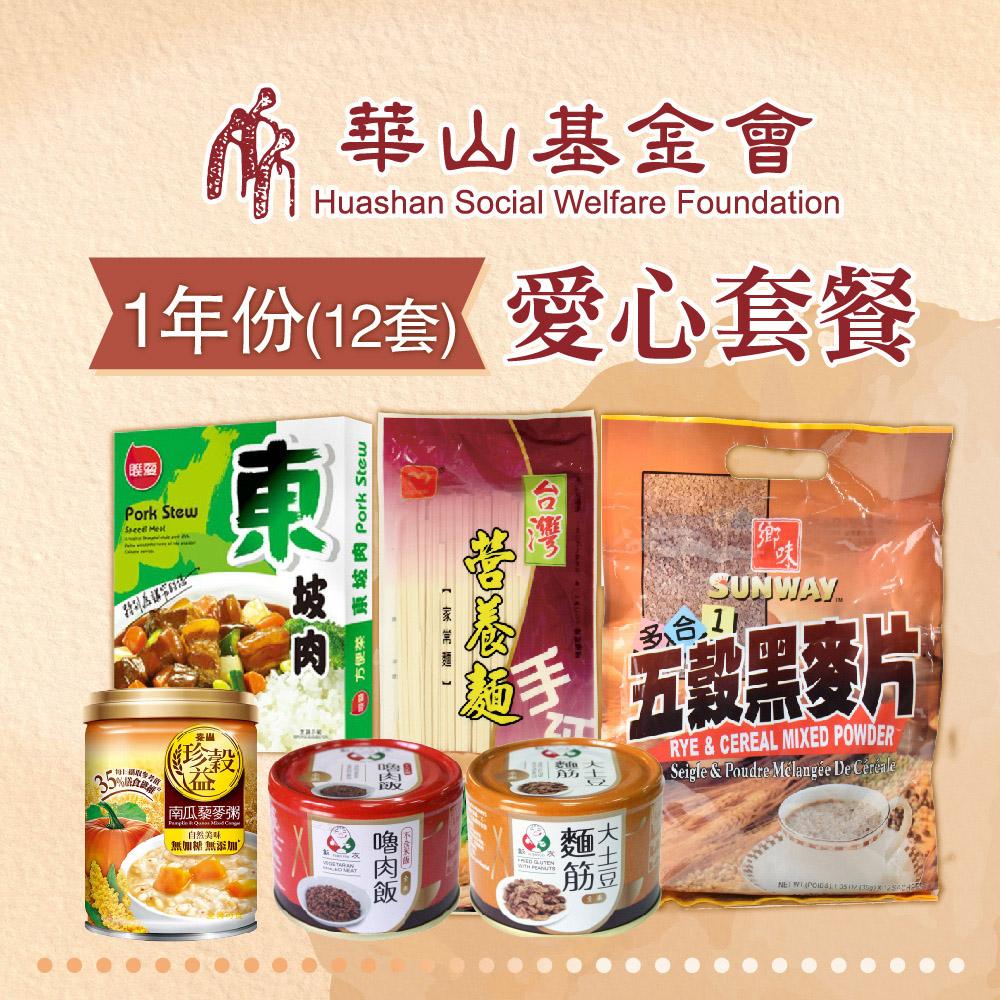 《華山基金會x愛心套餐》認購華山基金會愛心救助C套餐-1年份(12套)(購買者不會收到商品)