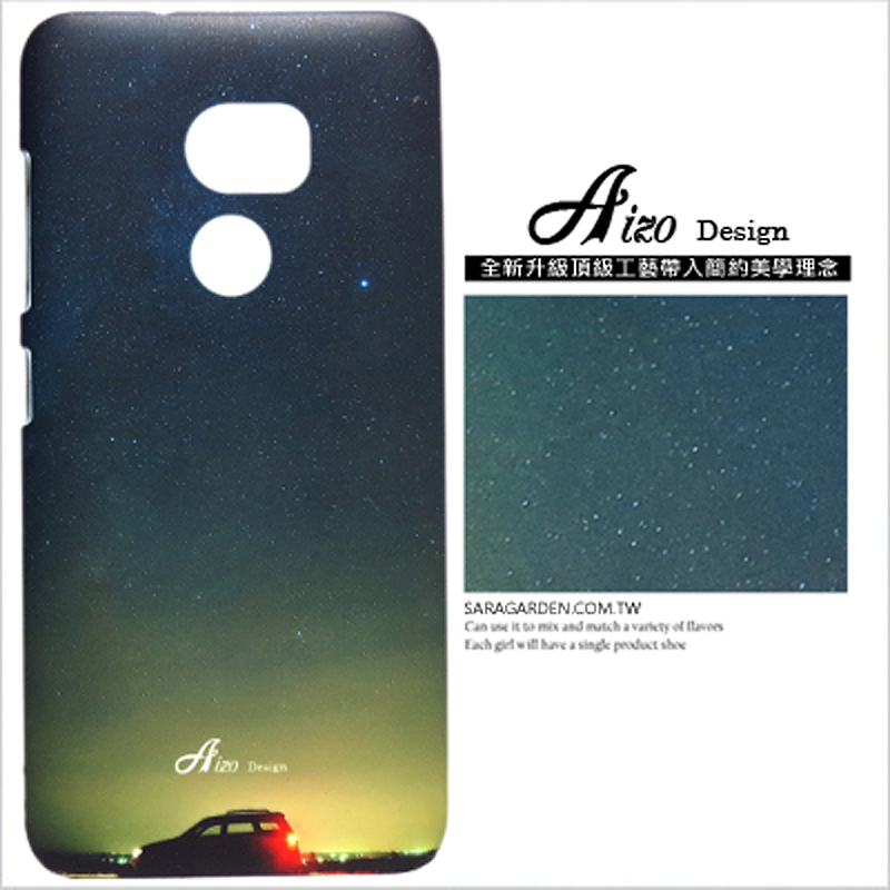 【AIZO】客製化 手機殼 Samsung 三星 J7Plus j7+ 極光旅行 保護殼 硬殼