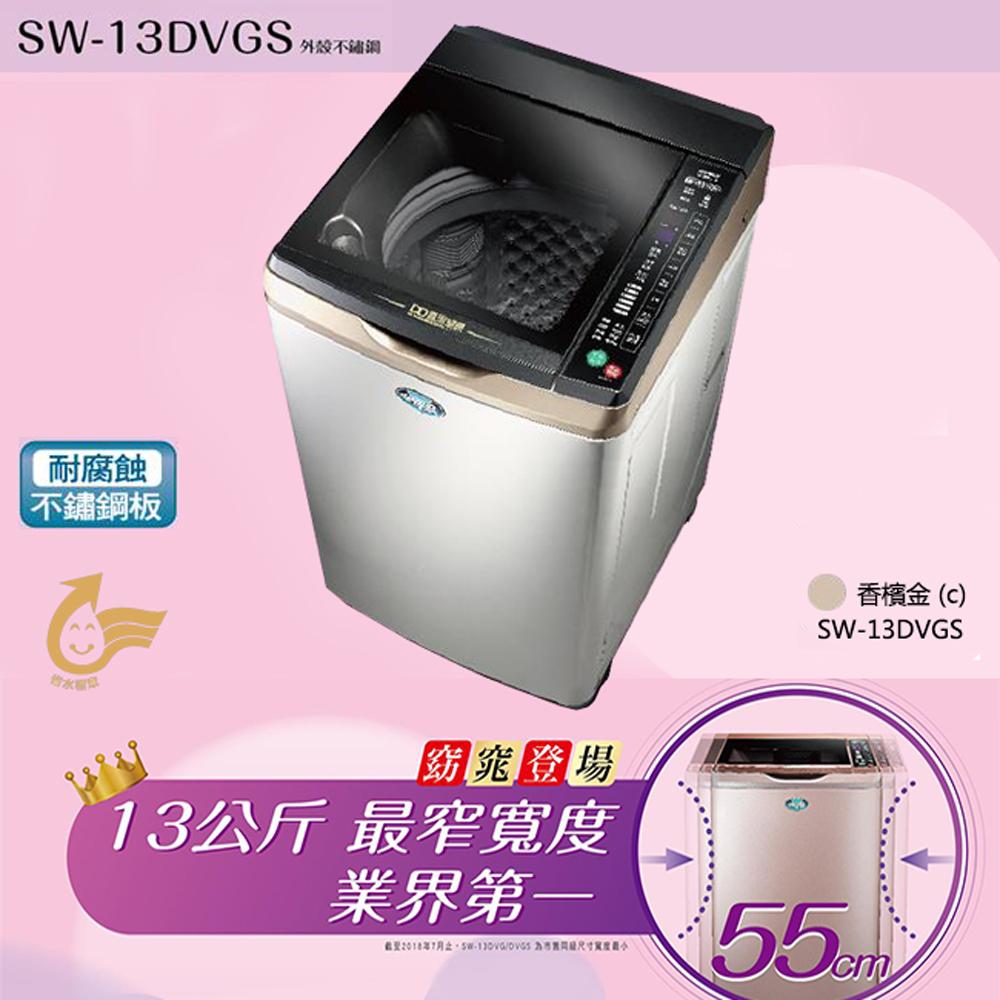 台灣三洋 SANLUX 13kg DD直流變頻超音波單槽洗衣機 SW-13DVGS (香檳金)