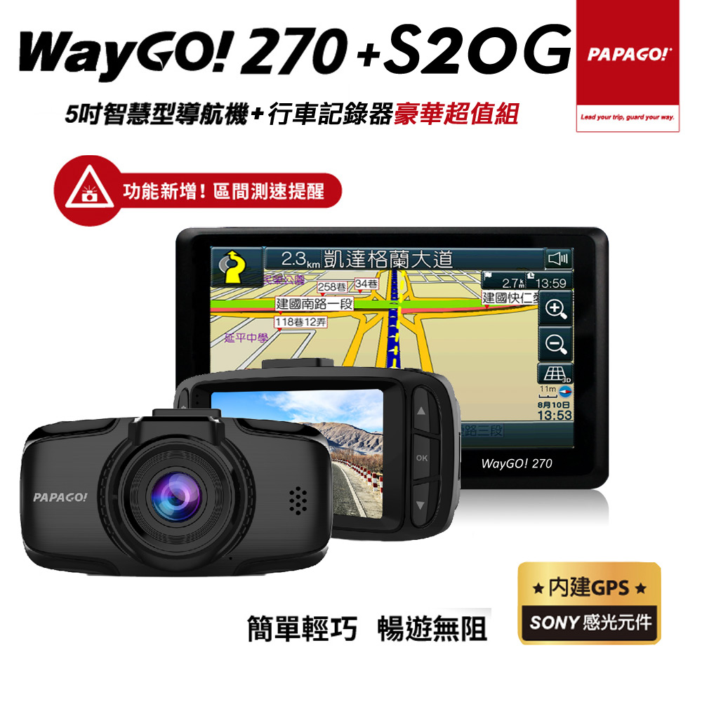 PAPAGO 5吋智慧型導航機WayGO 270+S20G行車記錄器豪華超值組+點煙器