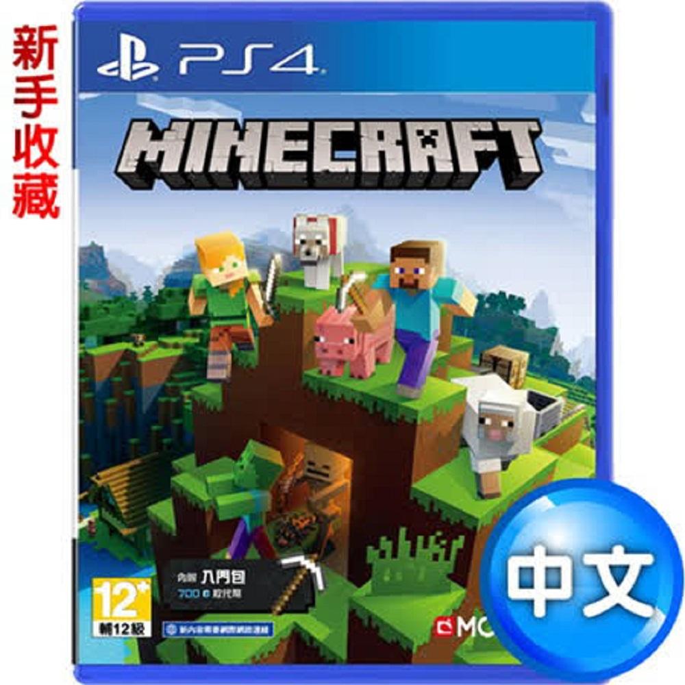 PS4 Minecraft 新手收藏 中文版