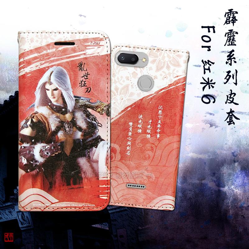 霹靂授權正版 紅米6 布袋戲彩繪磁力皮套(亂世狂刀)