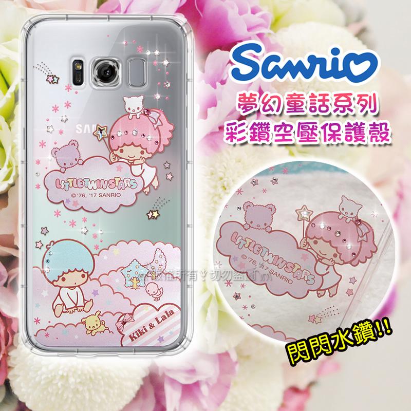 三麗鷗授權 雙子星仙子 KiKiLaLa 三星 Galaxy S8 5.8吋 夢幻童話 彩鑽氣墊保護殼(雙子雲朵)