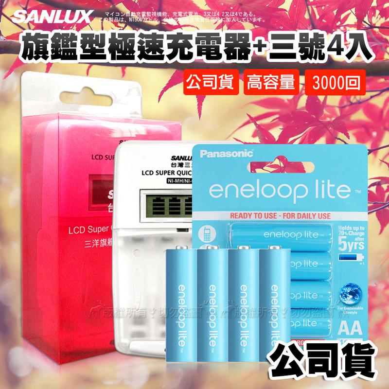 三洋旗艦型充電器+國際牌eneloop lite藍鑽輕量 低自放3號1000mAh充電電池(4顆入)