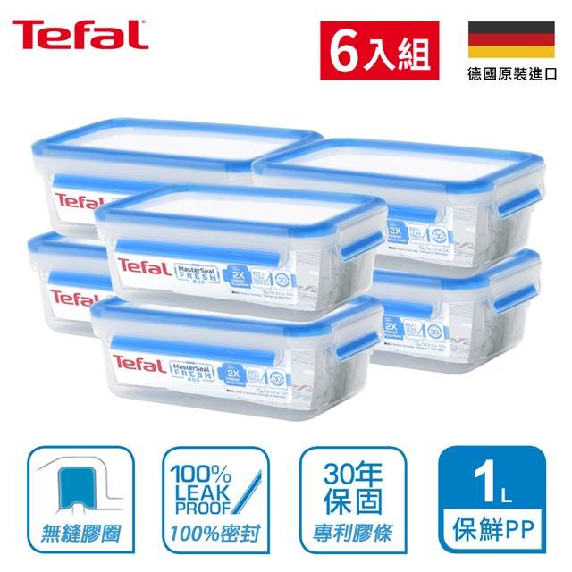 【Tefal法國特福】德國EMSA原裝無縫膠圈PP保鮮盒1.0L(6入組)