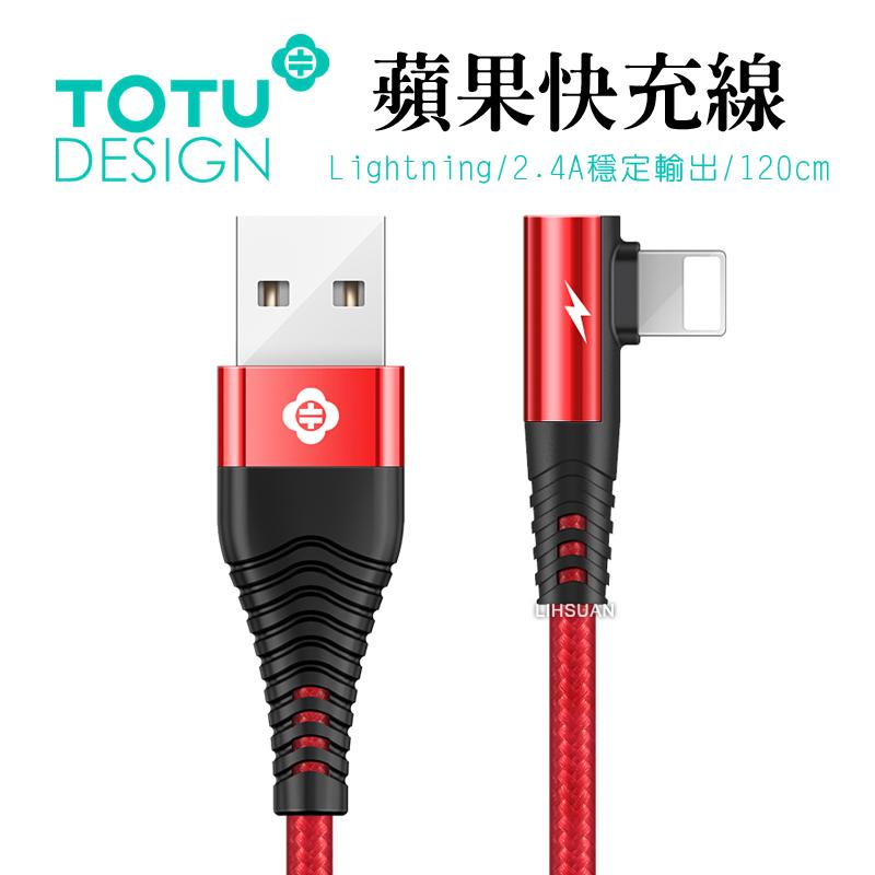 【TOTU台灣官方】iPhone彎頭充電線 2.4A智能快充Lightning 流光系列 紅色