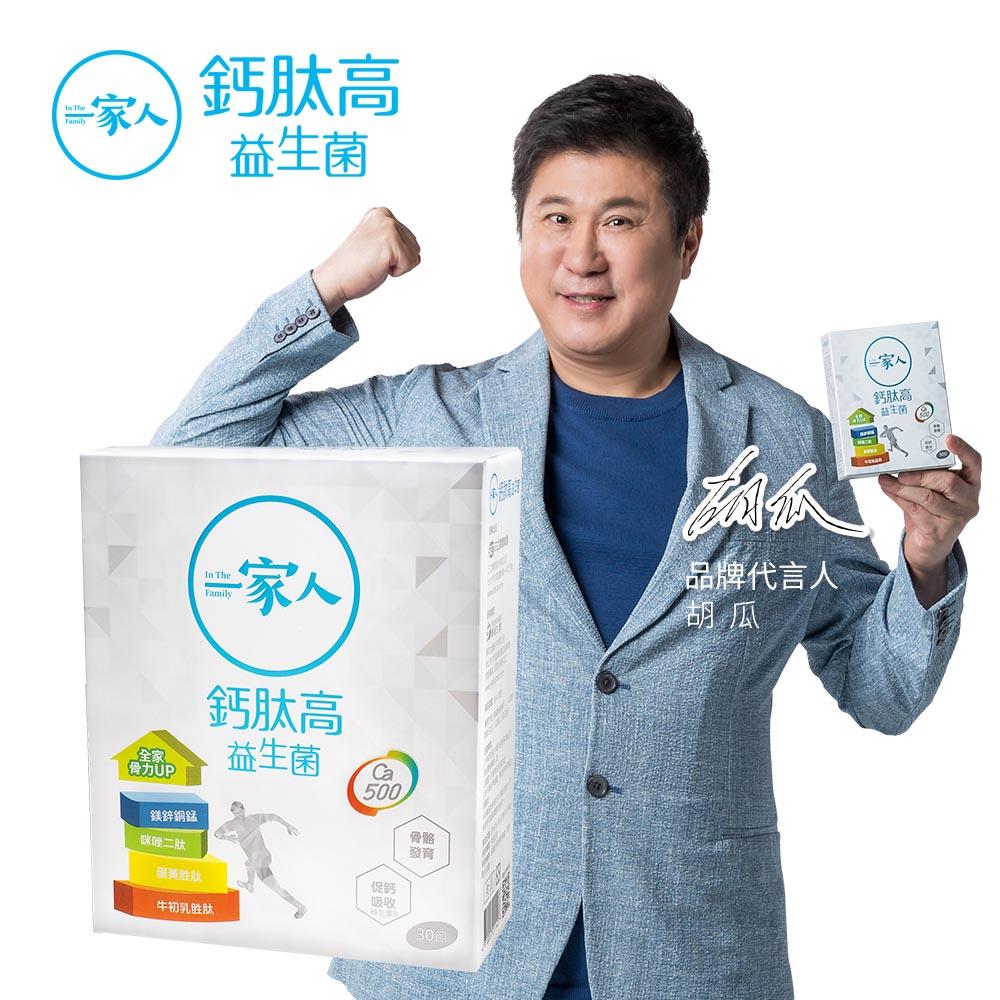 【陽明生醫】一家人鈣肽高益生菌 (30包/盒)