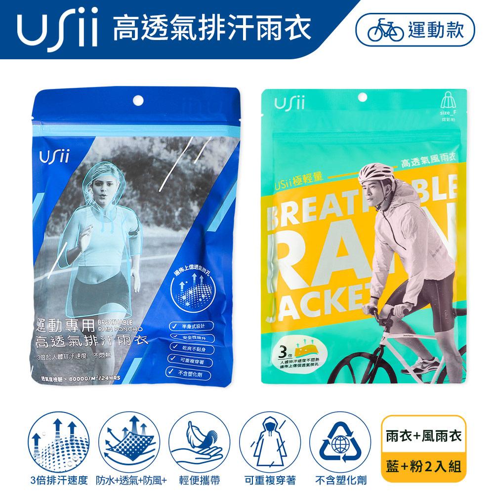 Usii 運動專用高透氣排汗雨衣(藍)+極輕量高透氣風雨衣(炫彩粉)