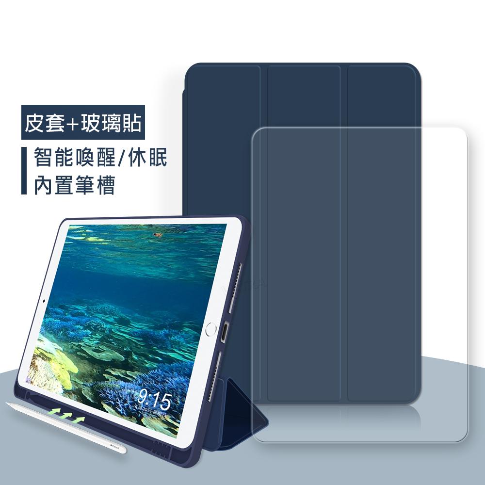 VXTRA筆槽版 iPad Pro 11吋 2021/2020版通用 親膚全包覆皮套(海軍深藍)+9H鋼化玻璃貼(合購價)