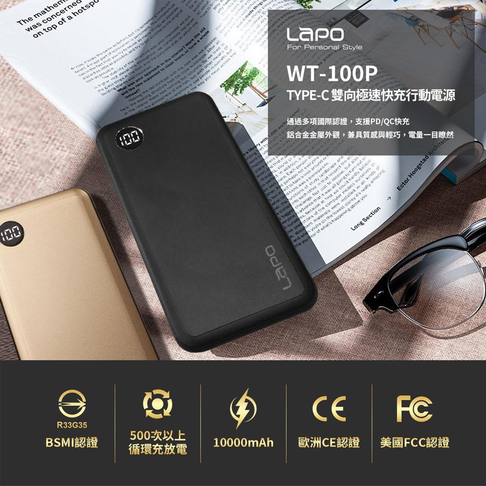 LAPO WT-100P Type-C雙向極速快充行動電源(原廠公司貨)-尊爵金